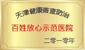 道县男科医院